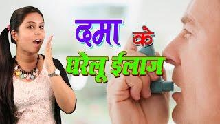 getlinkyoutube.com-दमा का घरेलू ईलाज Dama (Asthma) Ka Ilaj - Home Remedies For Asthma In Hindi (Breathing Problems)