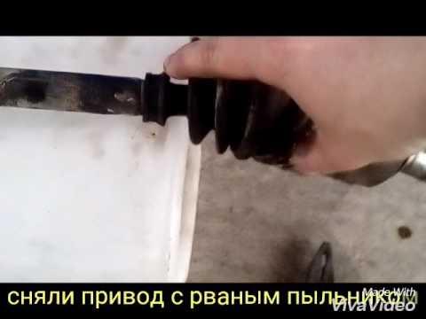 Замена пыльника ШРУСа subaru полный привод 1,5
