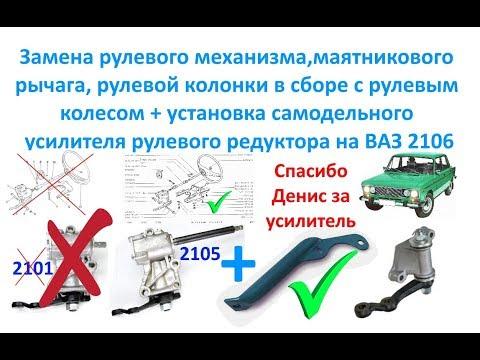 Замена рулевого механизма, рулевой колонки в сборе