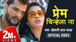 getlinkyoutube.com-Prem Chinhela Na | Hau Kaam Ka Li | Khesari Lal Yadav