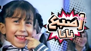 getlinkyoutube.com-اصبع نانا (عيب عيب يا نانا) - بشرى عواد وحنان الطرايره | قناة كراميش