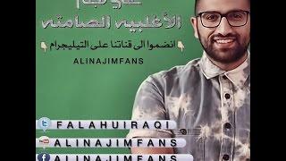 getlinkyoutube.com-علي نجم - انت منو؟ - الاغلبيه الصامته 19-10-2015