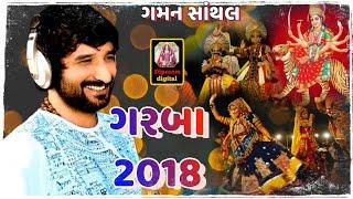 Gaman Santhal New Garba Song 2018 || Best Navratri Garba Song || Gaman Santhal New Song 2018 ||