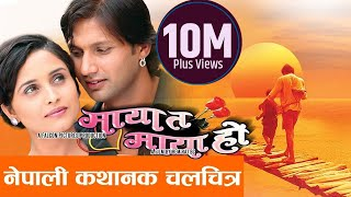 "getlinkyoutube.com-New Nepali Movie - ""Maya Ta Maya Ho"" Nepali  Movie 2016 Full Movie 