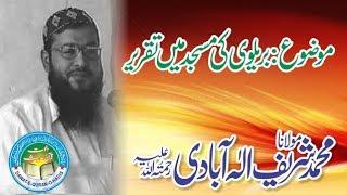 getlinkyoutube.com-Molana Shareef Elah abadi RAH topic (seerat Mustafa saww)By Asghar yazdani