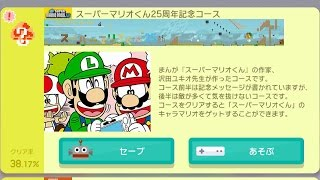 getlinkyoutube.com-【イベントコース】スーパーマリオくん25周年記念コース