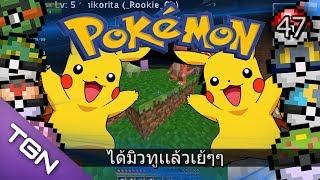 getlinkyoutube.com-มายคราฟ โปเกม่อน(Pixelmon) : ตอนที่ 47 ได้มิวทูเเล้วฌย้ๆๆๆ