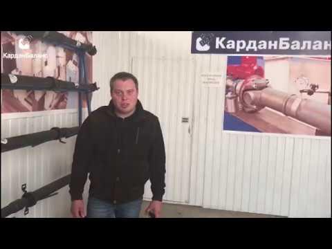 ЗАМЕНА КРЕСТОВИНЫ КАРДАННОГО ВАЛА - Отзыв о компании 'Кардан Баланс»