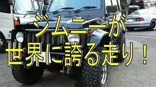 getlinkyoutube.com-【SUZUKIジムニー】日本の軽自動車の走りの実力を見ろ!SUZUKI JIMNY(SAMURAI)過酷な路面でも楽勝!世界に誇れる最高の技術!
