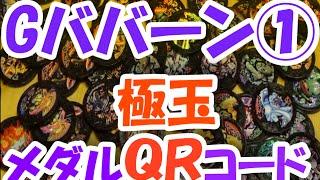 getlinkyoutube.com-妖怪ウォッチバスターズ QRコード Gババーン