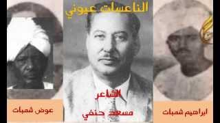 getlinkyoutube.com-الناعسات عيوني الشاعر مسعد حنفي و أولاد شمبات