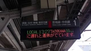getlinkyoutube.com-【青梅線=田舎ではなかった】JR青梅線牛浜駅のATOS自動放送を撮影