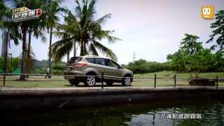 Ford Kuga 2.0 超孤單試駕試駕