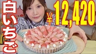 "getlinkyoutube.com-【MUKBANG】 [Deluxe] ""Qu'il fait bon"" White Strawberry Tart ! About 110 Dollars.. ! [CC Available]"