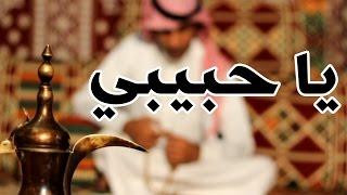 getlinkyoutube.com-يا حبيبي كلمات وألحان علي بن رفده أداء نواف بن رفده