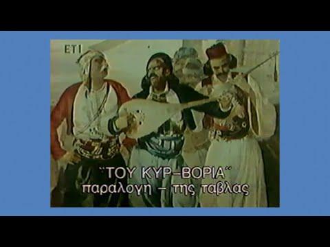 ΤΟΥ ΚΥΡ ΒΟΡΙΑ - ΒΑΣΙΛΗΣ ΚΟΛΟΒΟΣ (ΚΛΑΡΙΝΟ : ΒΑΣΙΛΗΣ ΜΠΑΤΖΗΣ)