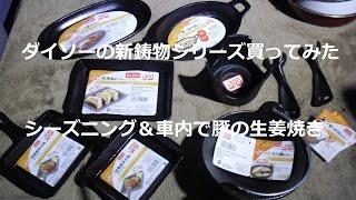 getlinkyoutube.com-ダイソー新鋳物シリーズ買って、シーズニング&車内で豚の生姜焼き