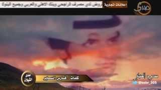 getlinkyoutube.com-شيلة قل للقلوب كلمات فارس الساير اداء مشاري المهلكي