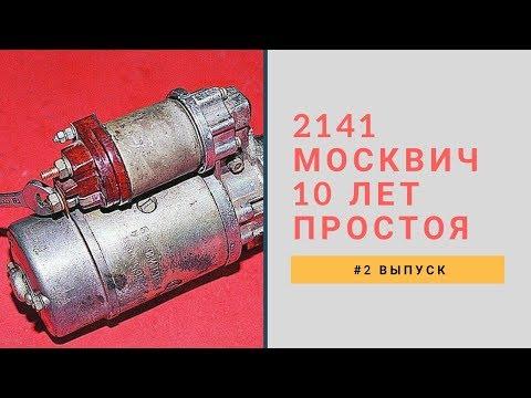 Где находится в Москвич 412 стартер