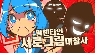 "getlinkyoutube.com-발렌타인 그림대참사 ""drawing disaster"" [우왕푸왕]"