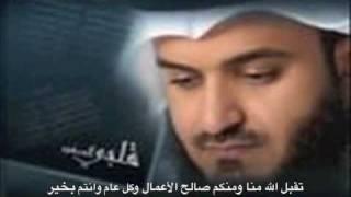 تكبيرات العيد الشيخ مشاري العفاسي