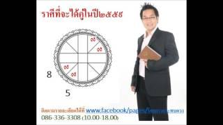 getlinkyoutube.com-ราศีที่จะได้คู่ในปี2559 โดยอาจารย์สุลต่าน