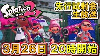 【生放送】スプラトゥーン2 先行試射会 2日目【26日(日) 20時~】