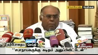 getlinkyoutube.com-Pala. Karuppiah resigns as MLA after being expelled from AIADMK