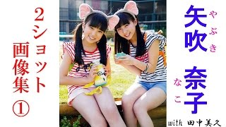 getlinkyoutube.com-【矢吹奈子with田中美久】 矢吹奈子の2ショット① かわいい♡キューティー画像集!