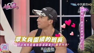 getlinkyoutube.com-2016.09.01SS小燕之夜完整版 報告班長!同學會集合!