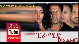 Piramid Latest Ethiopian Movie