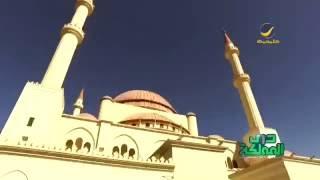getlinkyoutube.com-برنامج حول المملكة - جامع الراجحي بحائل