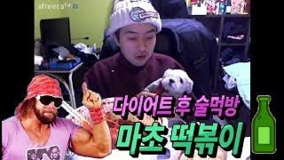 getlinkyoutube.com-[아프리카TV 사채업자]다이어트후 술먹방 안주는 동두천맛집 마초떡볶이!! [1편]