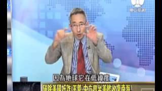 getlinkyoutube.com-走进台湾 2015-07-04 亚投行霸气开张!中国握一票否决权!