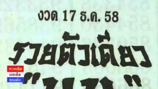"getlinkyoutube.com-หวยซองรวยตัวเดียว ""บน"" งวดวันที่ 17/12/58 ฟันธงแม่นๆ"