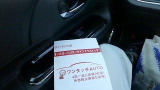 トヨタ アクアG's 後期型 DIY第5弾!!助手席ワンタッチオートウィンドウ化