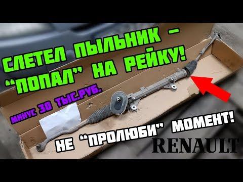 Инструкция: КАК не ПОПАСТЬ НА РУЛЕВУЮ РЕЙКУ Renault Megane 3, Fluence и Scenic 3