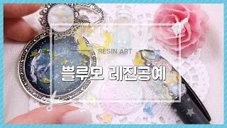 getlinkyoutube.com-[레진공예] 쁠루모 레진 패키지로 악세사리 만들기 2 - 달려라치킨