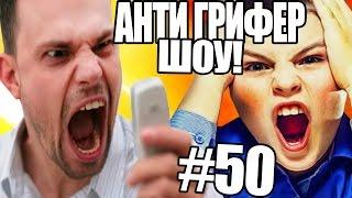 getlinkyoutube.com-АНТИ-ГРИФЕР ШОУ! l ОБЕЗУМЕВШИЙ ШКОЛЬНИК ЗВОНИТ В СТРОИТЕЛЬНУЮ КОМПАНИЮ - ЖЕСТЬ l #50