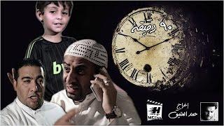 getlinkyoutube.com-90 دقيقة - فيلم قصير