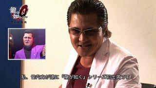 getlinkyoutube.com-『龍が如く0 誓いの場所』主要キャスト スペシャルインタビュー(後編)