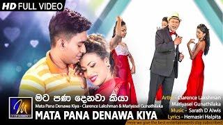 Mata Pana Denawa Kiya - Clarence Lakshman & Mariyasel | Official Music Video