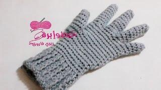 getlinkyoutube.com-كروشيه جوانتى | قفازات بالاصابع  بطريقه سهله للمبتدئين | خيط وابرة  | crochet gloves with fingers