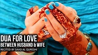 Wazifa Dua for Love Between Husband & Wife ᴴᴰ  ♥♥♥♥♥♥ - Solve Relationship Problems!