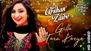 Gilla Tera kerye - Afshan Zaibe - (Official Video)