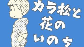 getlinkyoutube.com-【手描き】カラ松と花のいのち【おそ松さん】