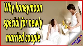 Honey Moon में क्या होता  हे  -why honeymoon special fo newly married couple