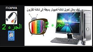 getlinkyoutube.com-تابع لدرس كيف يمكن تحويل شاشة كمبيوتر بسيطة إلى شاشة تلفزيون