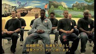 刑務所と平和(超越瞑想を採用した米国オレゴン州刑務所)