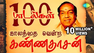 TOP 100 Songs of Kannadasan   MGR   Sivaji   Gemini   MSV   PBS   One Stop Jukebox   Tamil  HD Audio